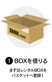 1.BOXを借りる まずはレンタルBOXをバスケットへ登録!
