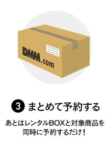 3.まとめて予約する あとはレンタルBOXと対象商品を同時に予約するだけ!