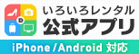 いろいろレンタルがアプリで登場!