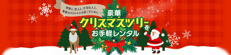 家族と、恋人と、大切な人と、素敵なクリスマスを過ごすために・・・豪華クリスマスツリーをお手軽レンタル