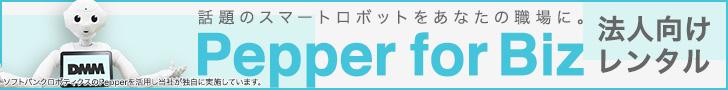 pepper for Biz 法人向けレンタル