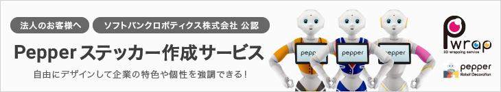Pepperステッカー作成サービス