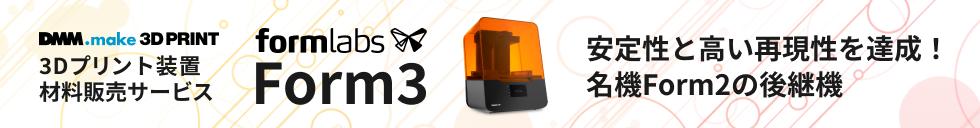 DMM.make 3D PRINT 3Dプリント装置・材料販売サービス