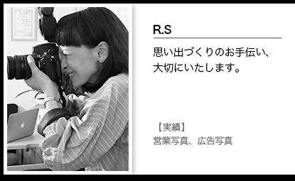 カメラマン情報 R.S