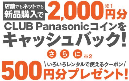 新規購入2,000円キャッシュバック!