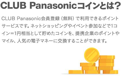 CLUB Panasonicコインとは?