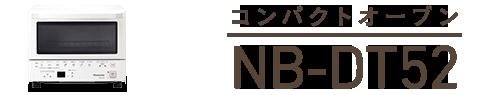 コンパクトオーブン NB-DT52