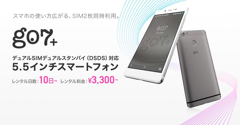 g07+ 5.5インチスマートフォン
