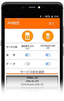 APN設定アプリを標準搭載