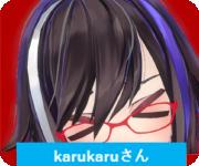 karukaruさん