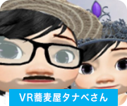 VR蕎麦屋タナベさん
