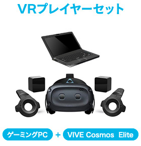 VRプレイヤーセット