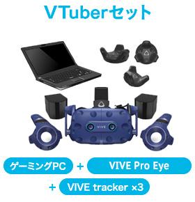 VTuberセット