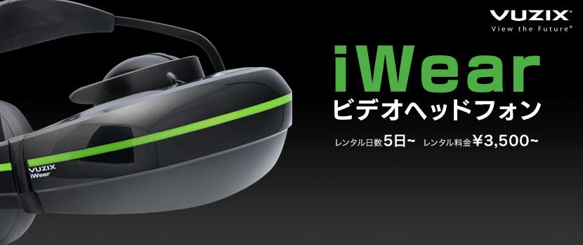 iWearビデオヘッドフォンレンタル