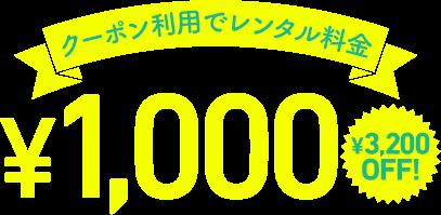 クーポン利用でレンタル料金1,000円