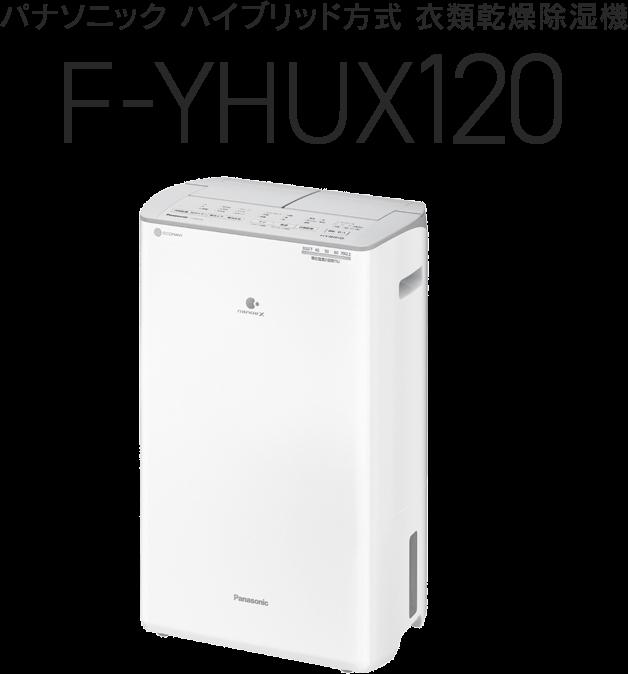 Panasonic ハイブリッド方式 衣類乾燥除湿機 F-YHUX120
