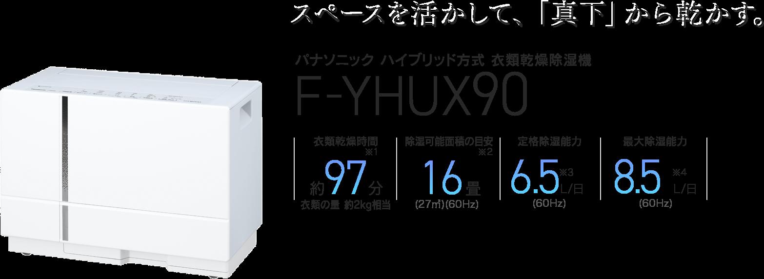 毎日の洗濯物を、速く、清潔に、効率乾燥。Panasonic ハイブリッド方式 衣類乾燥除湿機 F-YHUX90