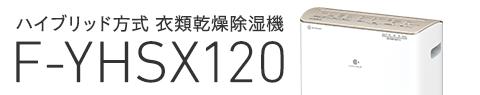 ハイブリッド方式 衣類乾燥除湿機 F-YHSX120
