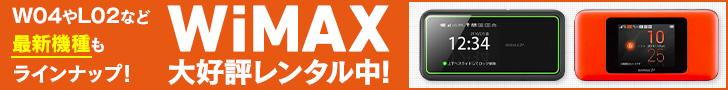 WiMAX大好評レンタル中!