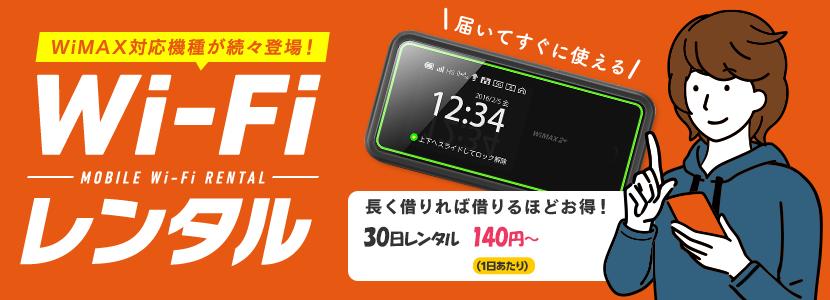 Wi-Fiレンタル 月額2,375円〜