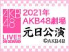 2021年AKB48劇場元日公演の模様をオンデマンド配信!