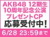 AKB48 LIVE!! ON DEMANDにて「AKB48 12期生10周年記念公演」プレゼントキャンペーン応募受付中!