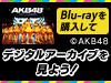 デジタルアーカイブ第7弾は「AKB48単独コンサート~15年目の挑戦者~」!