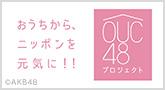 おうちから、ニッポンを元気に!!「OUC48プロジェクト」はじまる。