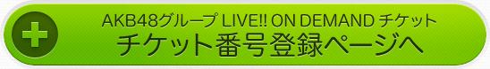 AKB48グループ LIVE!! ON DEMAND チケット番号登録ページへ