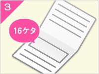 行用紙に記載された16桁の英数字が「チケット番号」です。