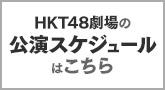 HKT48劇場の公演スケジュールはこちら