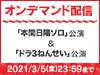 「本間日陽ソロ」公演&「ドラ3ねんせい」公演の模様をNGT48 LIVE!! ON DEMANDにてオンデマンド配信!