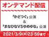 「かどつぐ」公演&「まなひなVSゆめゆな」公演の模様をNGT48 LIVE!! ON DEMANDにてオンデマンド配信!