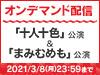 「十人十色」公演&「まみむめも」公演の模様をNGT48 LIVE!! ON DEMANDにてオンデマンド配信!