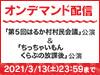 「第5回はるか村村民会議」&「ちっちゃいもんくらぶの放課後」公演の模様をNGT48 LIVE!! ON DEMANDにてオンデマンド配信!