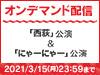 「西荻」公演&「にゃーにゃー」公演の模様をNGT48 LIVE!! ON DEMANDにてオンデマンド配信!