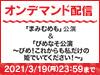 「まみむめも」公演&「ぴめなそ公演~ぴめ!これからも私だけの姫でいてください!~」の模様をNGT48 LIVE!! ON DEMANDにてオンデマンド配信!