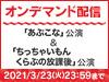 「あぶこな」公演&「ちっちゃいもんくらぶの放課後」公演の模様をNGT48 LIVE!! ON DEMANDにてオンデマンド配信!
