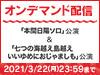 「本間日陽ソロ」公演&「七つの海越え島越えいいゆめにおじゃましも」公演の模様をNGT48 LIVE!! ON DEMANDにてオンデマンド配信!