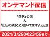 「西荻」公演&「山田の隣(ここ)空いてますよ」公演の模様をNGT48 LIVE!! ON DEMANDにてオンデマンド配信!