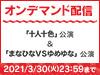 「十人十色」公演&「まなひなVSゆめゆな」公演の模様をNGT48 LIVE!! ON DEMANDにてオンデマンド配信!