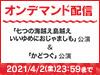 「七つの海越え島越えいいゆめにおじゃましも」公演&「かどつぐ」公演の模様をNGT48 LIVE!! ON DEMANDにてオンデマンド配信!