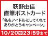 NGT48 LIVE!! ON DEMANDにて、荻野由佳 直筆ポストカード「私をアイドルにしてくれてありがとうキャンペーン」を実施中!