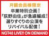 【NGT48 LIVE!! ON DEMAND月額会員様限定】卒業特別企画!「荻野由佳」が急遽編成!選りすぐりの公演を10月18日(月)よりリバイバル配信!