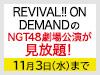 【月額見放題会員様限定】REVIVAL!! ON DEMANDで公開中のNGT48の劇場公演の見放題期間を延長!