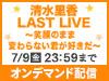 「清水里香LAST LIVE~笑顔のまま変わらない君が好きだ~」公演の実施が決定!