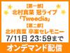 【第一部】北村真菜 冠ライブ「Tweedia」&【第二部】北村真菜 卒業セレモニーの実施が決定!