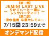 【第一部】JEMINI LAST LIVE〜りかてぃーと一緒にレッツパーティー!〜&【第二部】清水里香 卒業セレモニーの実施が決定!