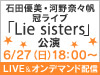 石田優美・河野奈々帆 冠ライブ「Lie sisters」公演の実施が決定!