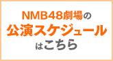 NMB48劇場の公演スケジュールはこちら